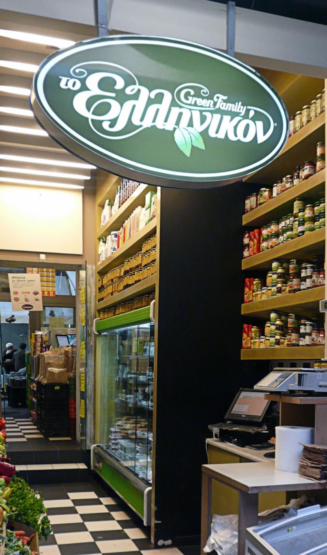ELLINIKON-athonos-19